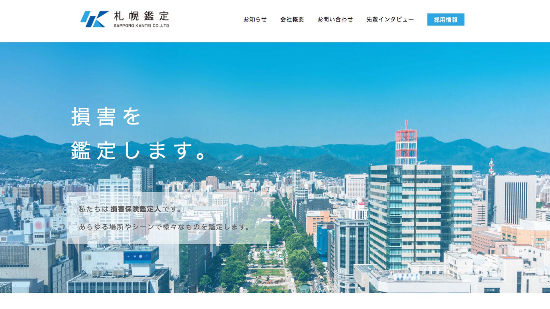 株式会社札幌鑑定 ヘッダー